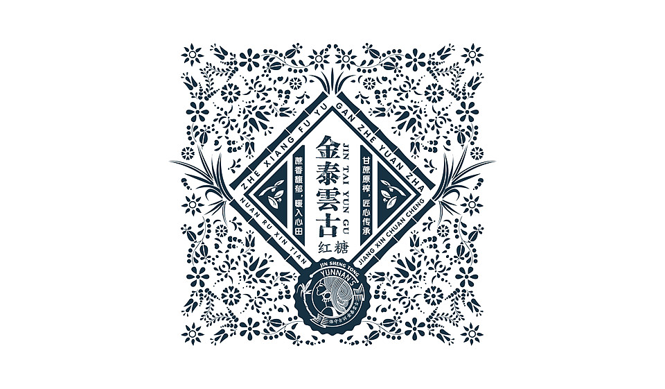 金晟通 云南古法红糖,正昱设计,原创包装设计,古法红糖包装设计图片