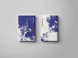 ‖书籍装帧设计‖033