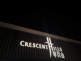 Crescent Hill·Amoy - 半月山温泉小镇厦门城市展厅