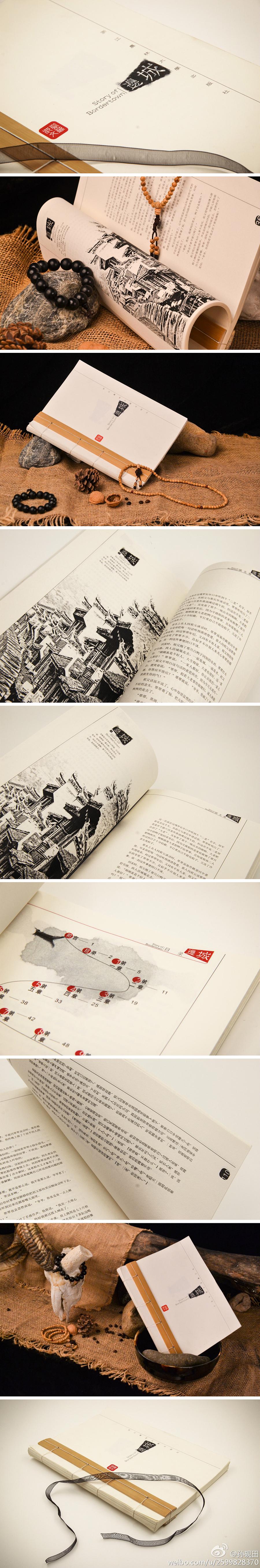 《边城》书籍设计图片