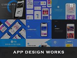 UI中国App设计大赛作品集