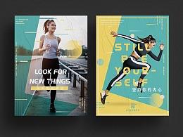 「氢离子运动」健身品牌形象设计