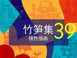 竹笋集39 线性插画设计