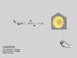 LUMOON-夜灯
