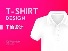 同学聚会文化衫设计广告衫设计T恤设计公司服装设计