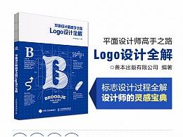 平面设计师高手之路——Logo设计全解