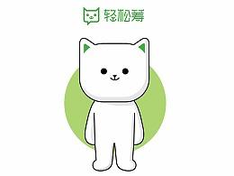 轻松筹吉祥物卡通形象吉祥物设计微信表情包gif设计