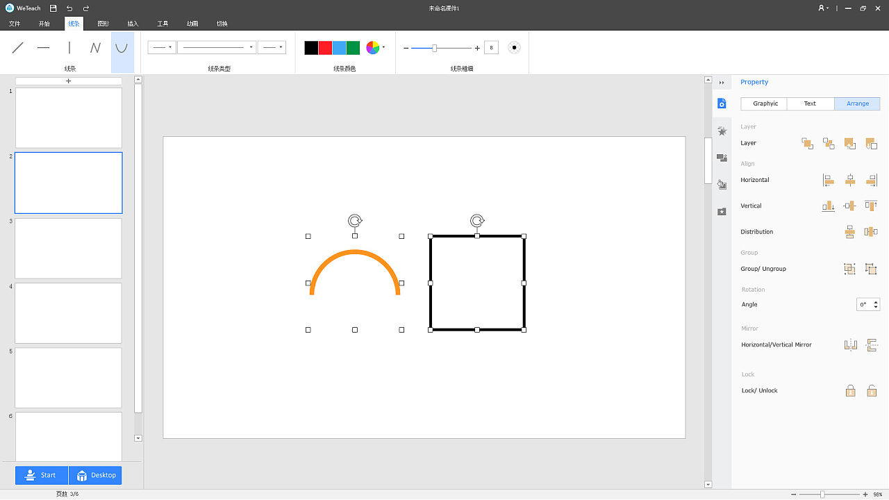 电子白板软件 使用录屏功能_电子白板软件 使用录屏功能