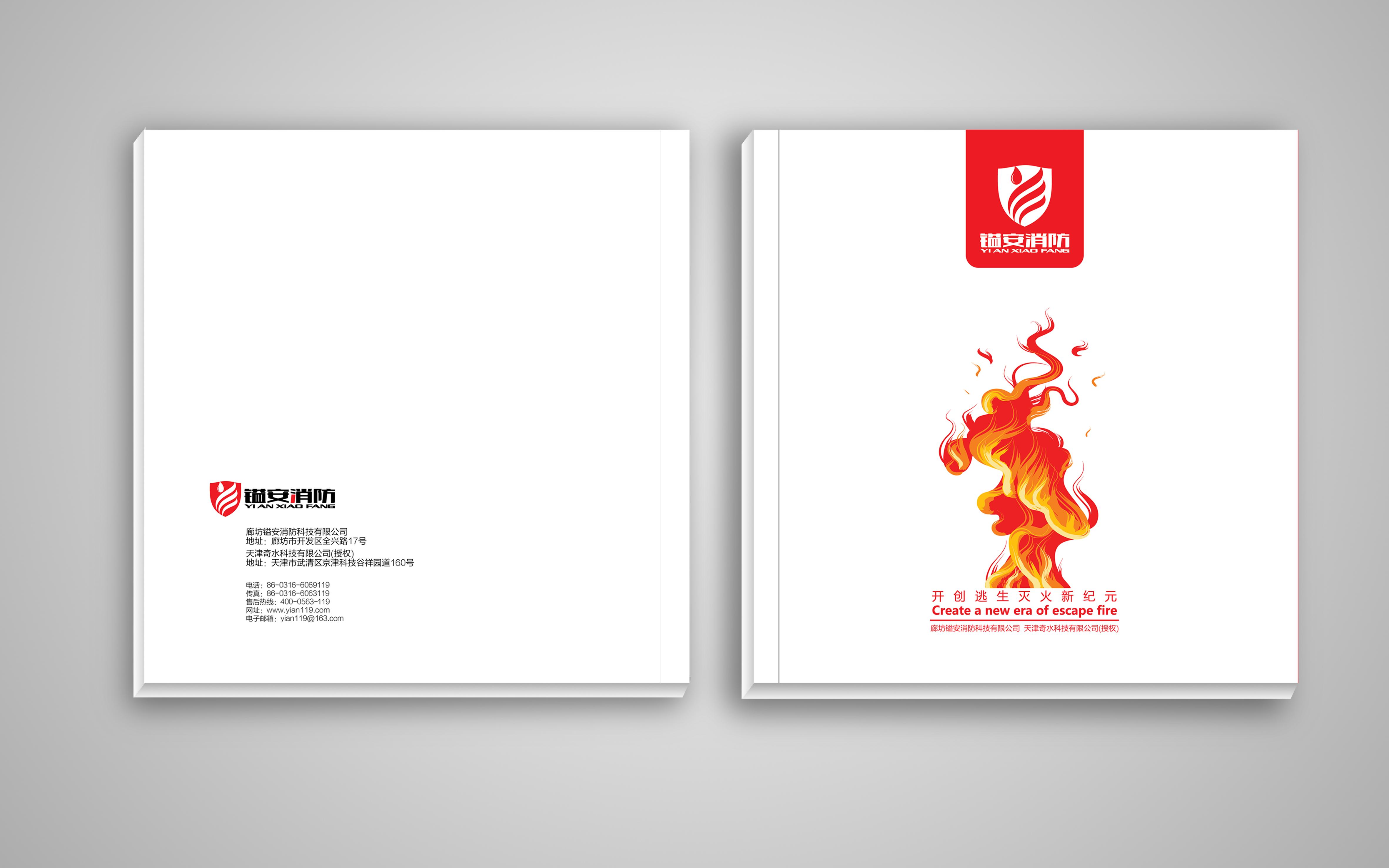 媳给父亲�_镒安消防精装画册效果