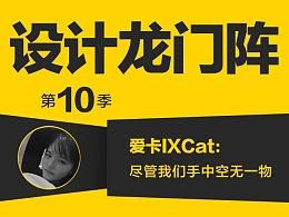 爱卡IXCat:尽管我们手中空无一物