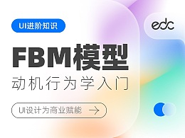 UI设计中的FBM模型