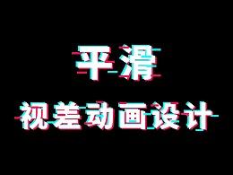 【PPT动画】炫酷高级PPT动画之平滑视差动画设计教程