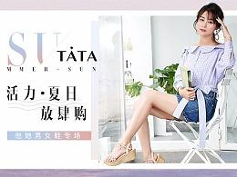 TATA唯品会页面
