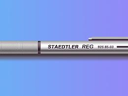 临摹自动铅笔