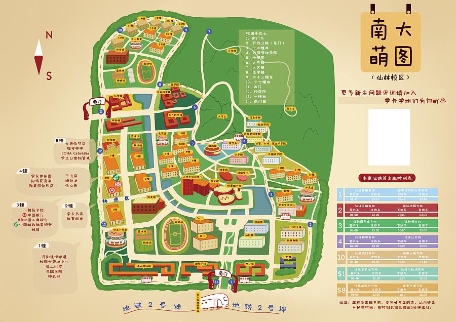 南京大学手绘地图