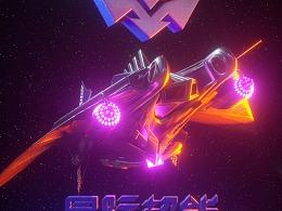 智成笔文化-星际超能海报21