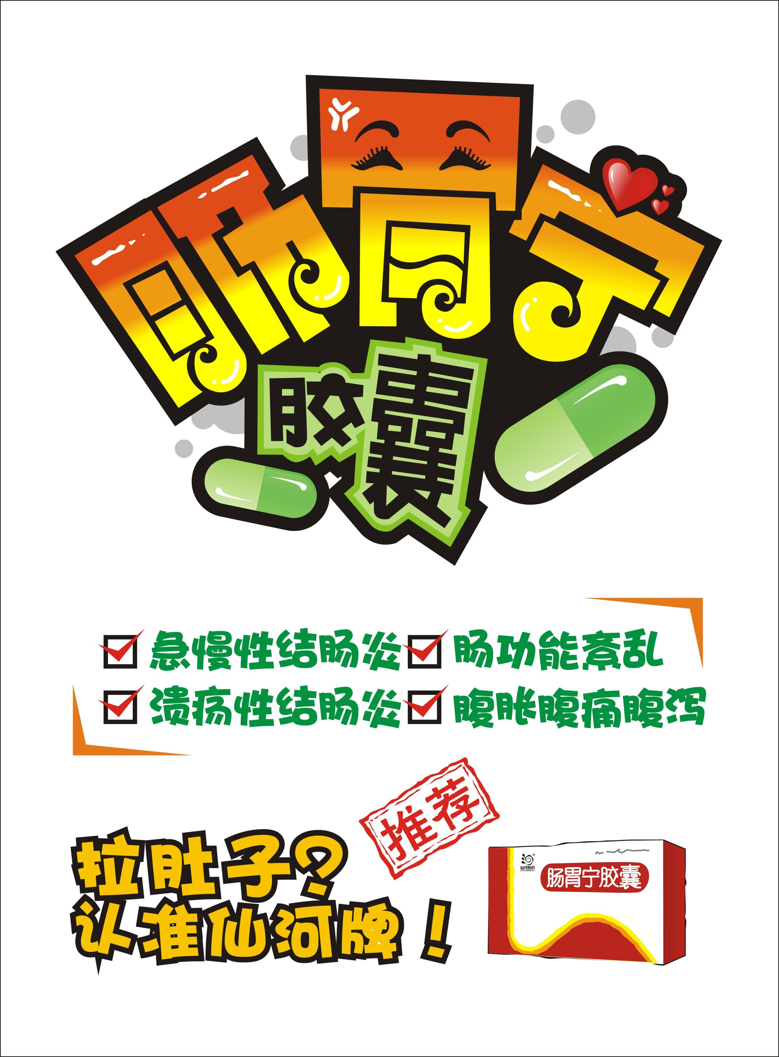 胶药店pop手绘海报