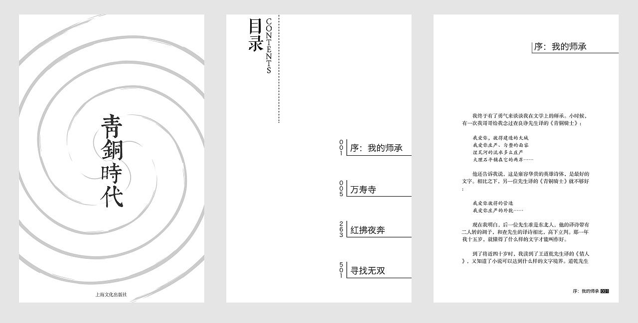 扉页      页码及排版图片