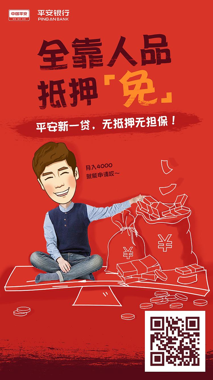 平安银行朋友圈手绘微信营销海报