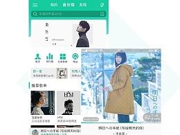 QQ音乐 首屏与歌曲播放界面 重设计