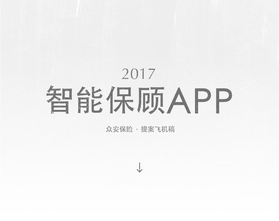 众安保险智能保顾提案飞机稿&app