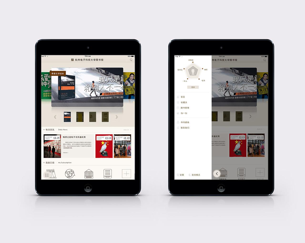 图书馆ipsd界面设计