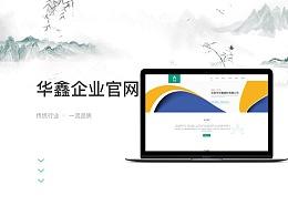 华鑫企业网站设计