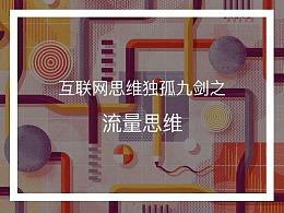 互联网思维独孤九剑第五式 | 流量思维