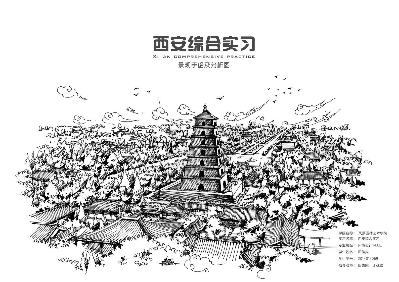 西安景观手绘线稿