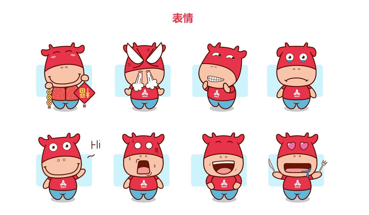 吉祥物设计及表情设计