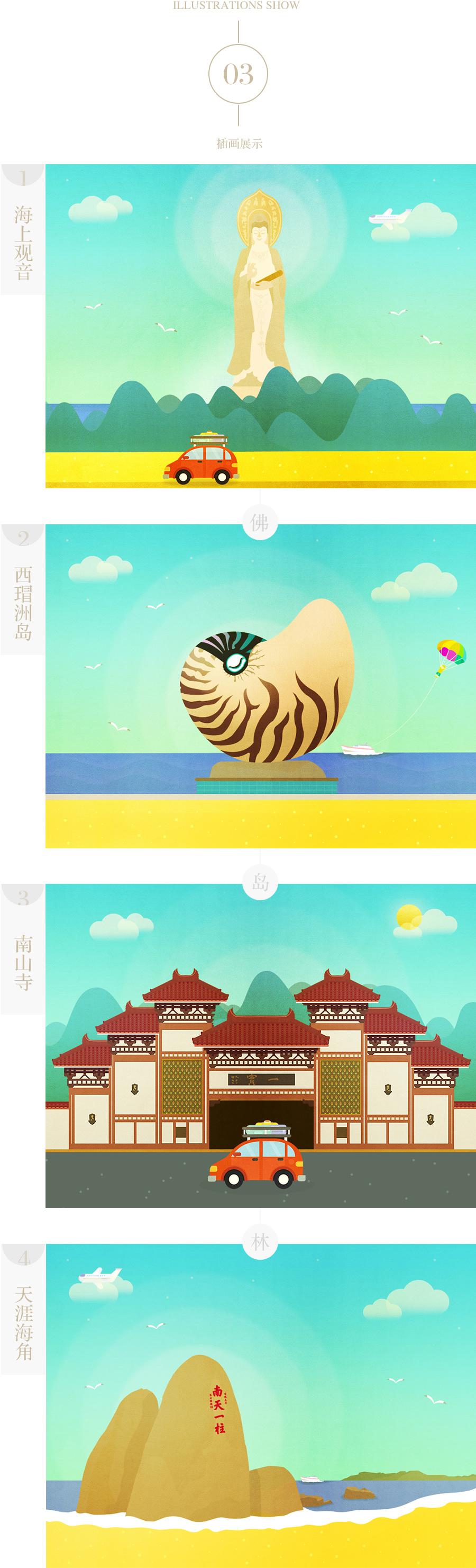 查看《《忆▪三亚》风景设计》原图,原图尺寸:900x2961