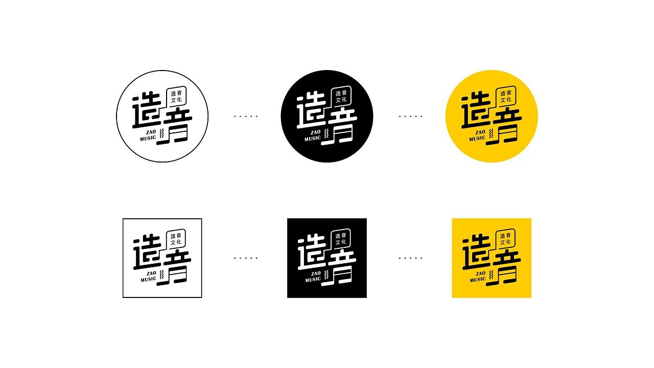 造音| 音乐工作室logo设计