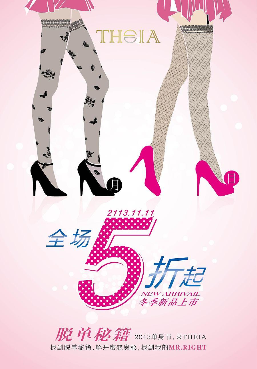 查看《一个快消品牌鞋子的促销海报》原图,原图尺寸:2268x3260