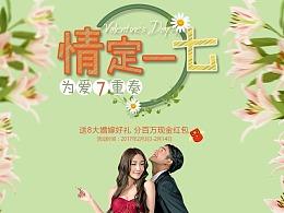 【LOMARIC】二月专题——情人节·情定一七