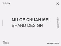 木格传媒 MU GE CHUAN MEI 品牌形象设计