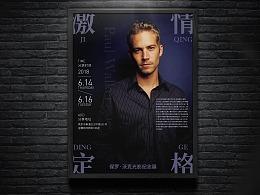 保罗沃克光影纪念展海报