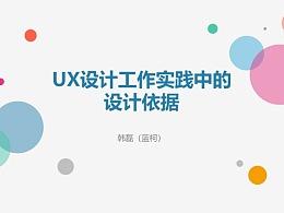 UX设计工作实践中的设计依据分享(含PDF下载)