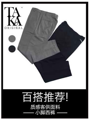 查看《TAKA高端男装新品发布!》原图,原图尺寸:364x485