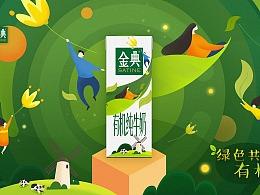 绿色共生,有机会更好!~
