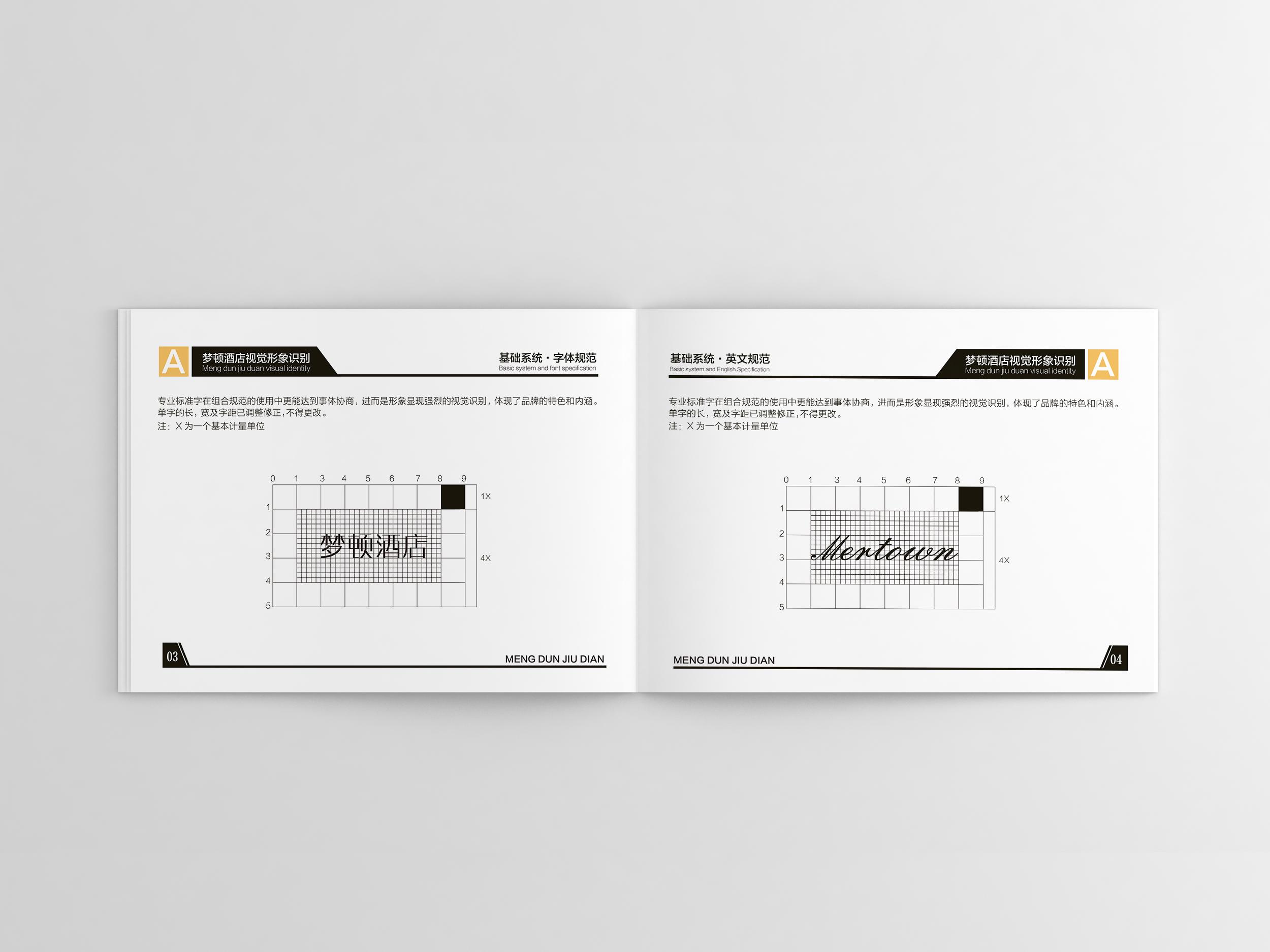 4444vi_酒店vi应用手册设计