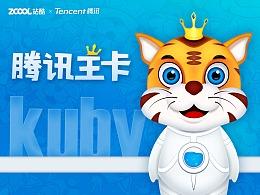 腾讯王卡品牌形象Kuby
