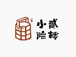字体设计-书法呈现