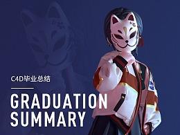 C4D毕业总结
