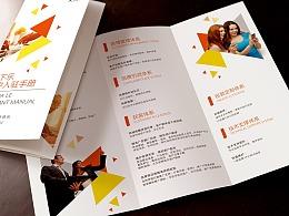 天下乐商户入驻手册(折页)