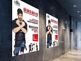 黑科技-健身俱乐部宣传海报