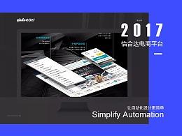 2017-怡合达FA电商平台运营设计