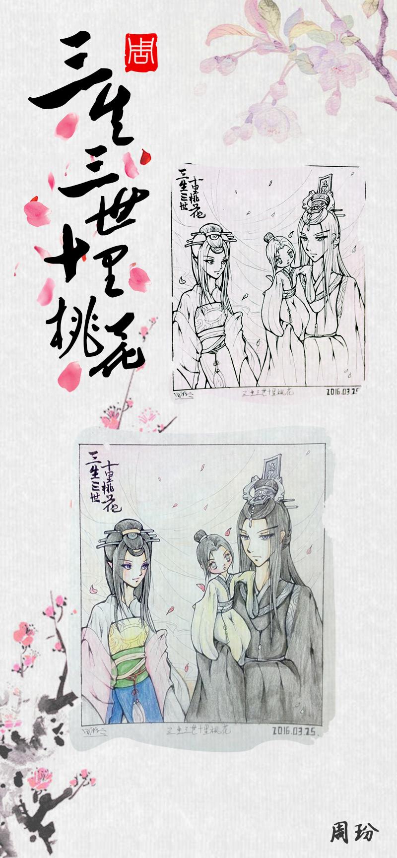 三生三世十里桃花(古风手绘插画)