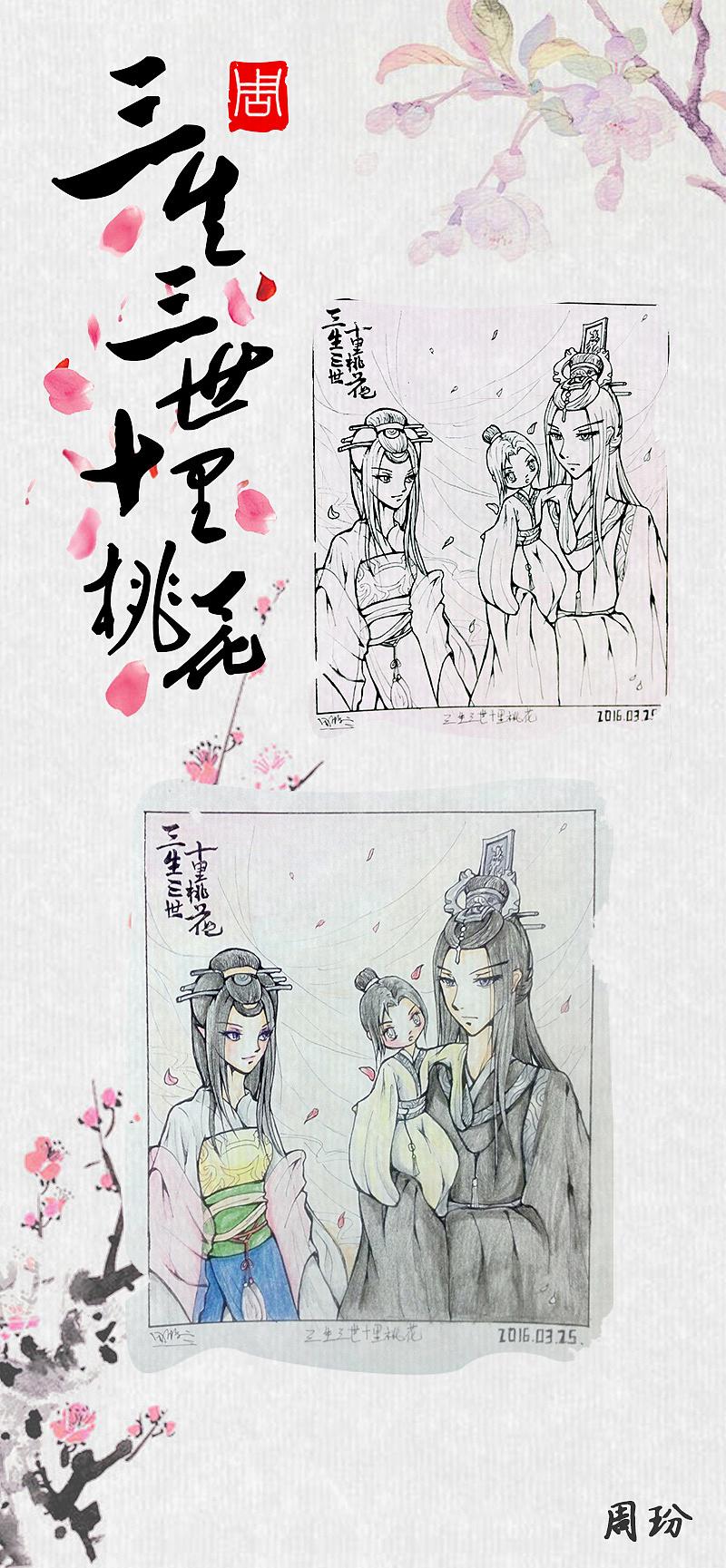 三生三世十里桃花 古风手绘插画