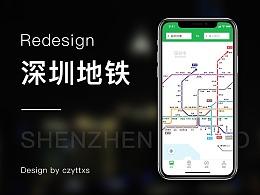 深圳地铁Redesign