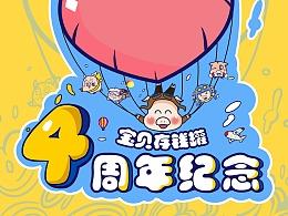 卡通形象吉祥物sheji